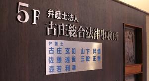 大分の弁護士事務所は古庄総合法律事務所です