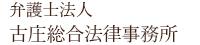 大分の法律事務所|弁護士法人古庄総合法律事務所