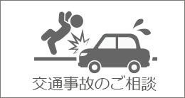 当法律事務所では、弁護士による交通事故の無料相談を受付中です