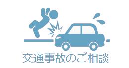 大分で交通事故の相談は弁護士にお任せ下さい。